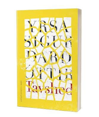 'Tavshed af Yrsa Sigurðardóttir - 6. bog i serien